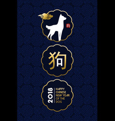happy chinese new year of the dog 2018 card design vector image vector image