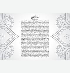 Al-fath 48 verse 1 to 29 of the noble quran vector