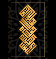 Kufic style wall art modern islamic decor vector