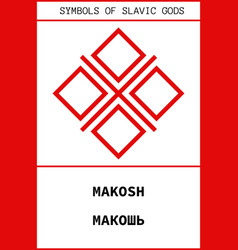Symbol of makosh ancient slavic god vector