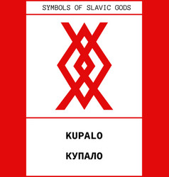 Symbol of kupalo ancient slavic god vector