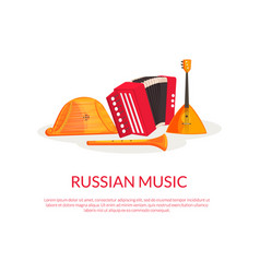 russian music banner template with place for text vector image