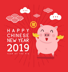 Happy new year 2019 chinese new year vector