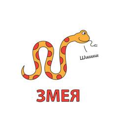 cartoon snake flashcard for children vector image