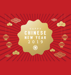 Happy new year 2019 chinese new year banner vector