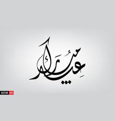 eid saeed or mubarak vector image