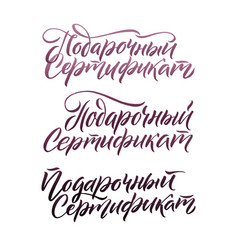 Gift voucher hand lettering russian calligraphy vector