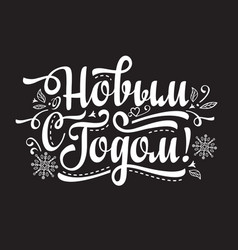new year holiday background phrase in russian vector image
