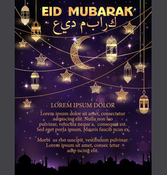 eid mubarak greeting card with ramadan lantern vector image
