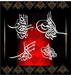 Arabic Islamic art vector