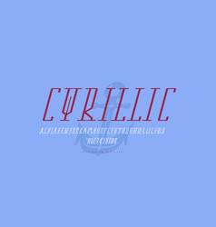 Cyrillic italic serif font in nautical style vector