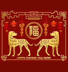 Dog in golden frame for chinese new year card vector
