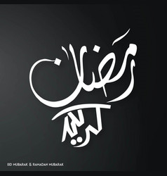 white color ramadan kareem simple typography on a vector image