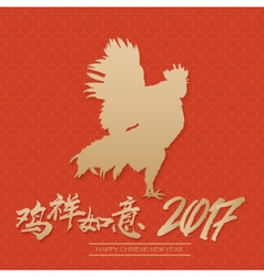 Happy Chinese New Year Poster vector image