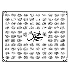 99 names of holy prophet muhammad saw vector image