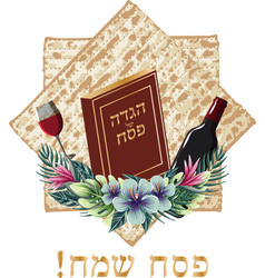 happy passover jewish lettering and matza vector image
