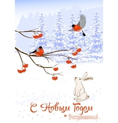 Russian text Christmas and New Year Greeting Card vector image