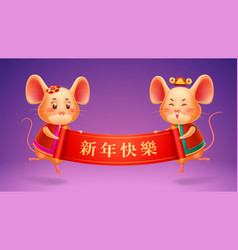 Chinese new year rats greeting scroll red banner vector