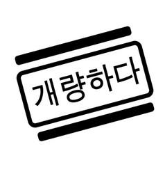 improve black stamp vector image
