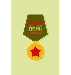 9 May Victory day Order of victory Medal for vector image vector image