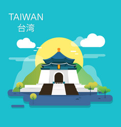 National palace museum in taiwan design vector