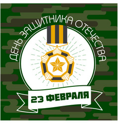 russian defender fatherland day vector image