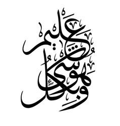 Wa huwa bikulli shayin aleem calligraphy vector