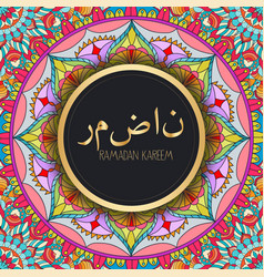 Beautiful ramadan kareem pattern mandala vector