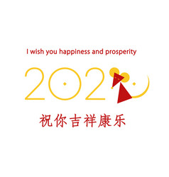 chinese happy new year 2020 rat symbol vector image