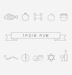 Rosh hashanah holiday flat design black thin line vector