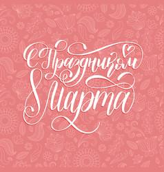 s prazdnikom 8 marta translated happy womans day vector image
