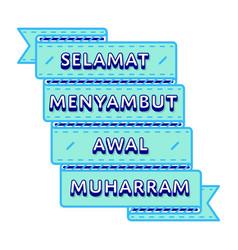 Selamat menyambut awal muharram greeting emblem vector