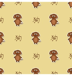 Seamless pattern with dog and chinese zodiac sign vector image