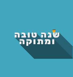 Rosh hashanah holiday greeting with honey jar vector