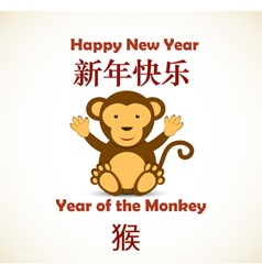 Happy new chinese year - year of monkey vector