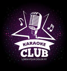 shiny karaoke club label design vector image