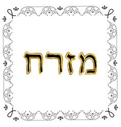 Decorative frame gold hebrew inscription mizrah vector