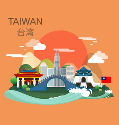 Amazing tourist attraction landmarks in taiwan vector