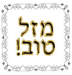 decorative vintage frame gold hebrew mazl tov vector image vector image