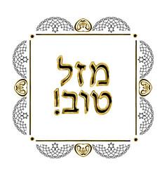 Decorative frame hebrew inscription mazl tov vector