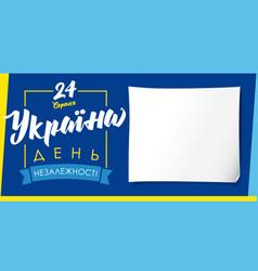 Ukraine independence day greeting ua blue banner vector