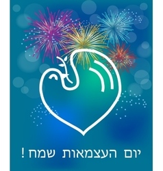 Happy Birthday Israel - Happy Independence Day vector image vector image