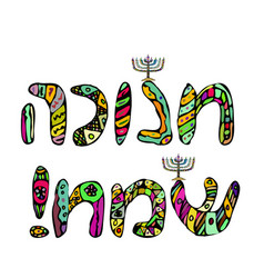 The colorful inscription hanukkah sameah hebrew vector