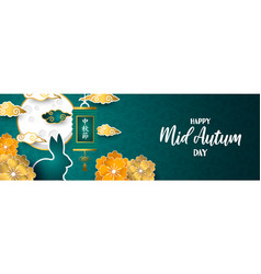 happy mid autumn banner paper flowers and rabbit vector image