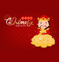 Chinese new year god wealth celebration vector