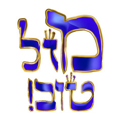 Calligraphic blue inscription in hebrew mazl tov vector