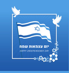 israel independence day banner with flag pigeon vector image