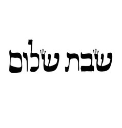 Calligraphic inscription in hebrew shabbat shalom vector