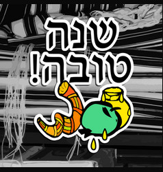 Shana tova shofar honey apple sticker vector