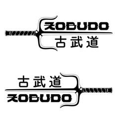 Kobudo say 0004 vector